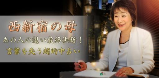 当たる占い師「西新宿の母」